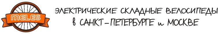 Складные электрические велосипеды MELES. Электровелосипеды Москва и Санкт-Петербург.